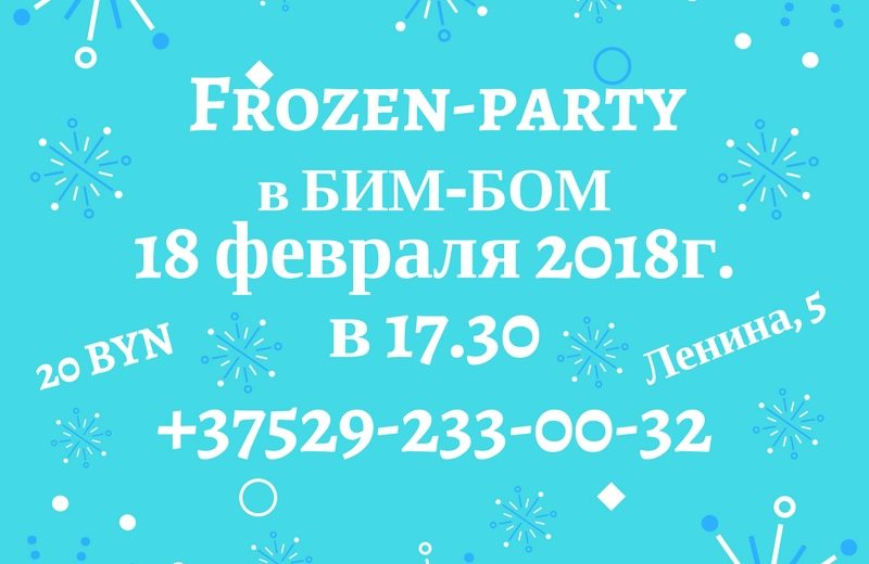 Frozen-party (3)