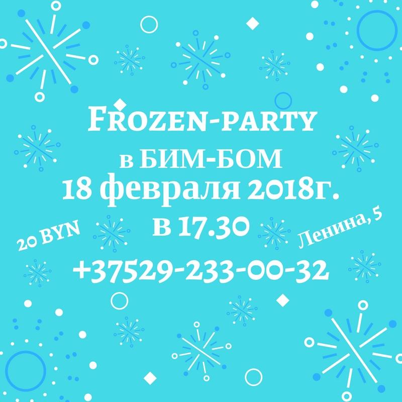 Frozen-party (3)